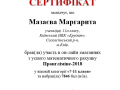 Мазаєва